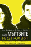 Само мъртвите не се променят (2011)