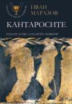 Кантаросите от Класическата епоха (2011)