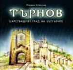 Търнов - царстващият град на българите (2004)