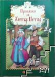 Приказки за Хитър Петър (2008)