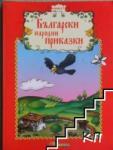 Български народни приказки 5 (2008)