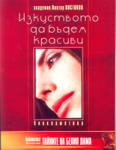 Изкуството да бъдем красиви (2003)
