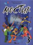 Мостик 3 - учебное пособие по русскому языку для 7. класса (2011)