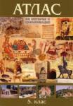 Атлас по история и цивилизация 5 клас (2011)