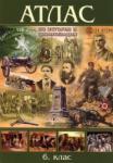 Атлас по история и цивилизация 6 клас (2011)