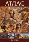 Атлас по история и цивилизация 7 клас (2011)
