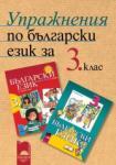 Упражнения по български език за 3. клас (ISBN: 9789540116747)