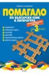 Помагало по български език и литература за 3 клас/ ЗИП (2011)