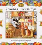 Истории от Лисича гора: Кражба в Лисича гора (2011)