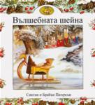 Истории от Лисича гора: Вълшебната шейна (2011)