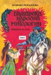 Българска народна митология (2011)