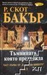 Тъмнината, която предхожда, том 1 (2011)