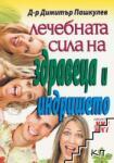 Лечебната сила на здравеца и индришето (2011)