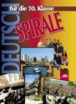 Spirale: немски език за 10. клас (ISBN: 9789540112572)