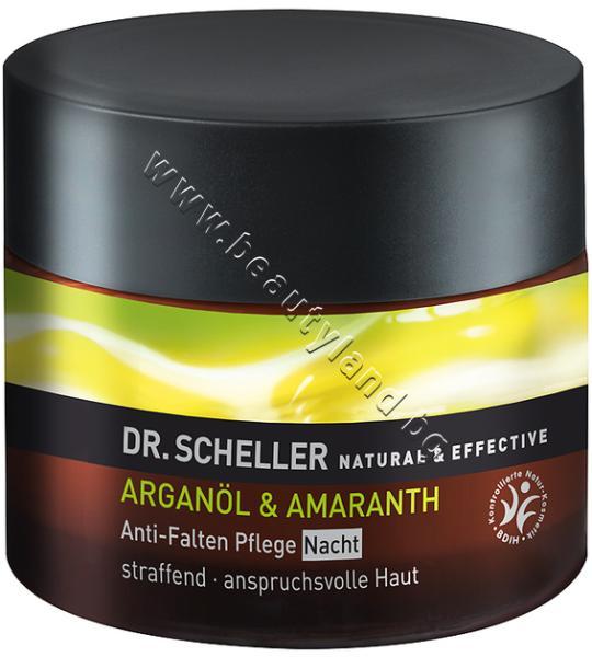 DR. SCHELLER Нощен крем Dr. Scheller Argan Oil & Amaranth..