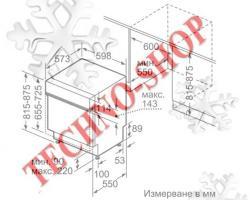 Bosch SMI69U75EU