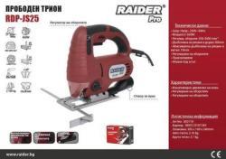 Raider RDP-JS25