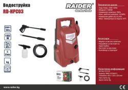 Raider RD-HPC03