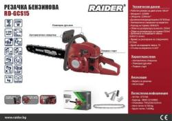 Raider RD-GCS15