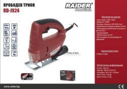 Raider RD-JS24