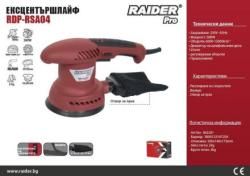 Raider RDP-RSA04