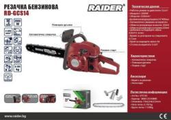Raider RD-GCS14