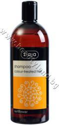 Ziaja Шампоан Ziaja Shampoo for Colour-treated Hair, p/n ZI-15286 - Шампоан за боядисана коса със слънчоглед (ZI-15286)