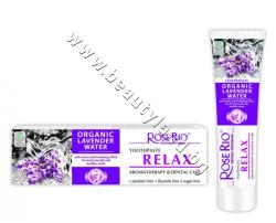 Rose Rio Паста за зъби Rose Rio RELAX with Organic Lavender Water, p/n RR-218077R - Паста за зъби с органична Лавандулова вода (RR-218077R)