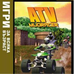 THQ ATV Mudracer (PC)