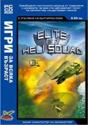 Xing Elite Heli Squad (PC)