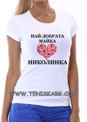 Montecarlo - ROLY Тениска с надпис - НАЙ-ДОБРАТА МАЙКА НИКОЛИНКА