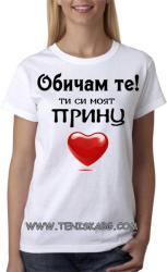 Montecarlo - ROLY Тениска със щампа - Ти си моят принц