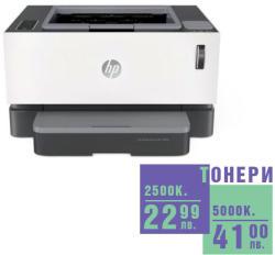 HP Neverstop Laser 1000n (PRHP5HG74A)