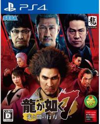 SEGA Yakuza Like a Dragon (PS4)