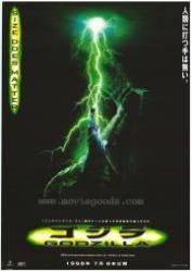 Godzilla (4K UHD + Blu-ray) /BLU-RAY/ (1998)