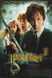 Harry Potter - 2. Titkok kamrája /DVD/ (2002)