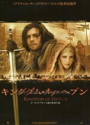 Mennyei királyság /DVD/ (2005)