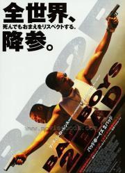Bad Boys 2. - Már megint a rosszfiúk /DVD/ (2003)