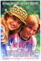 My Girl 2. - Az első igaz kaland /DVD/ (1994)