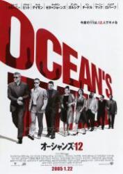 Ocean's Twelve - Eggyel nő a tét (2004)