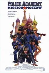 Rendőrakadémia 7. - Moszkvai küldetés (1994)