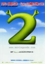 Shrek 2. (2004)