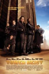 Hogyan lopjunk felhőkarcolót /DVD/ (2011)