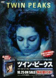 Twin Peaks - Tűz, jöjj velem! /DVD/ (1992)