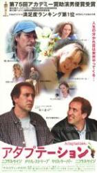 Adaptáció /DVD/ (2002)