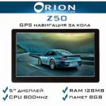 Orion Z50 GPS навигация