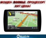 Orion Q5 GPS навигация
