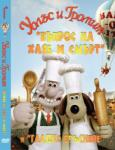 Sony Pictures ДВД Уолъс и Громит: Въпрос на хляб и смърт и Гладко бръснене / DVD Wallace & Gromit In A Matter of Loaf and Death And A Close Shave (FMDD0000769)