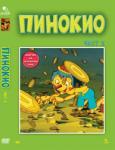 Sony Pictures ДВД Пинокио част 2 / DVD Pinocchio 2 (FMDD0C00088)