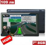 Diva 708S GPS навигация